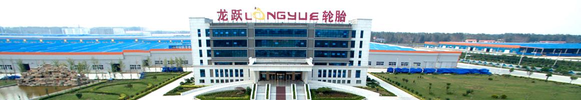 Shandong Longyue Tire Factory