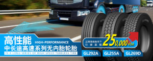 Guizhou Advance Truck Tyre