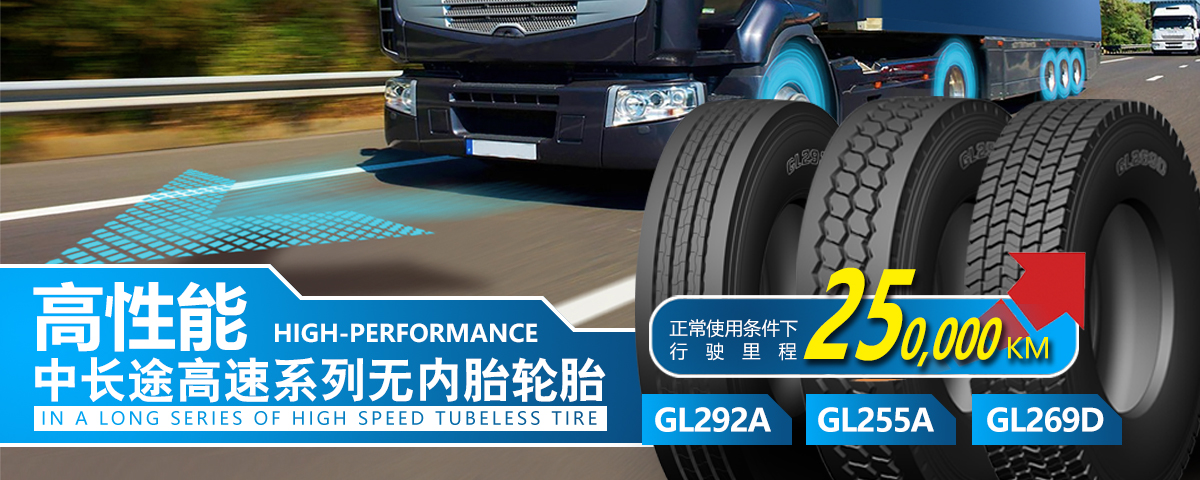 Guizhou Advance Truck Tyre