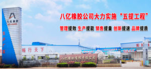 Bayi Rubber Co., Ltd – Bayi, Ansu, Wonderland Tyre Manufacturer