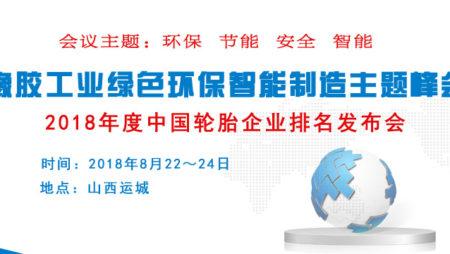 2018年度中国轮胎企业排行榜