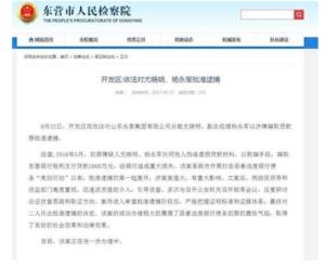东营检察院对永泰集团批捕通告