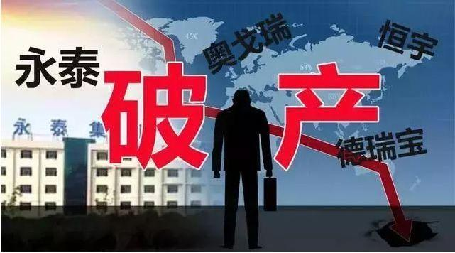 中国最大轮胎破产案启动清算程序 山东轮胎企业陷入倒闭潮