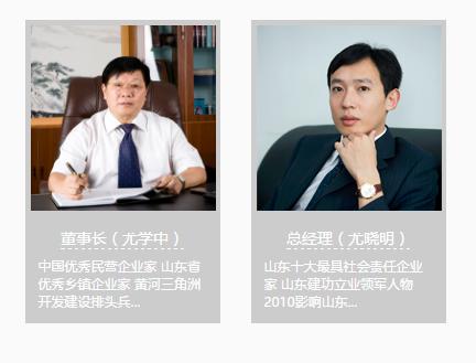 永泰董事长尤学中总经理尤晓明