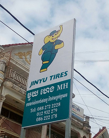 Jinyu Tyre Thailand Customer Outdoor Advertising