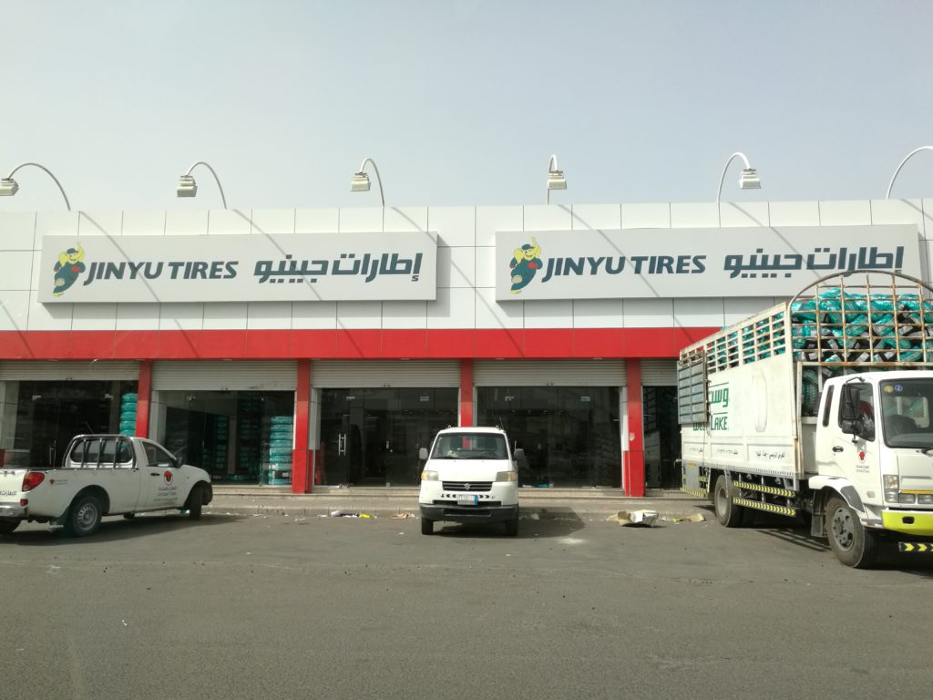 Jinyu Tires Saudi Arabia Customer Wholesale & Retail Shop