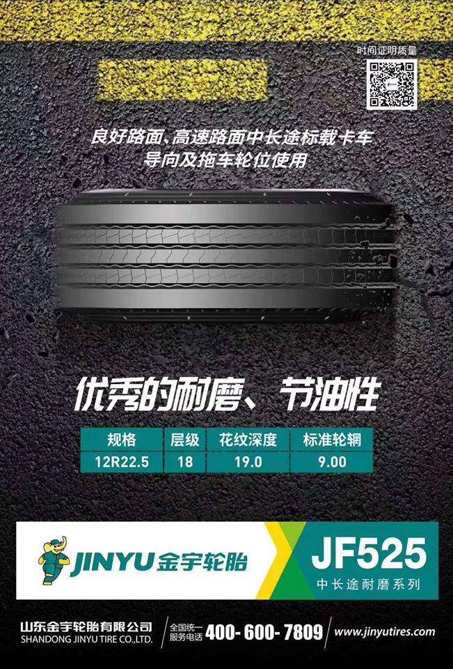 Jinyu 12R22.5 JF525 400000KMS Mileage